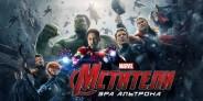 «Мстители: Эра Альтрона» альтернативная сцена рождения Вижена