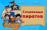 Сокровища пиратов прохождение игры: советы для новичков